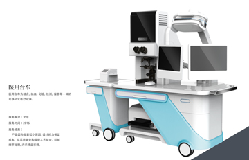 医疗移动检测中心 项目时间:2017年 项目内容:外观,结构设计